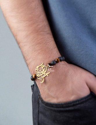 دستبند آروم جونم